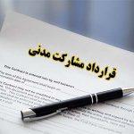 قرارداد مشارکت مدنی در ساخت و مضاربه
