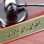 اجرای رای داوری