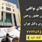 وکیل طلاق توافقی شرق تهران