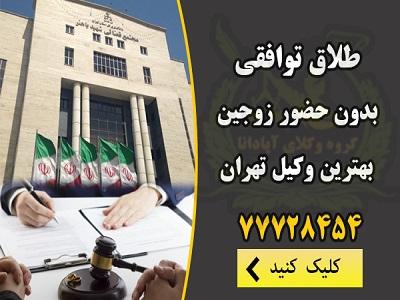 وکیل طلاق طلاق توافقی شرق تهران